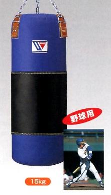 ウィニングバッティングバッグ(野球用)