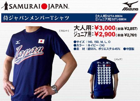 WBC T셔츠 미즈노사무라이 재팬 멤버 T셔츠 52 TA89614(어른용) SAMURAI JAPAN