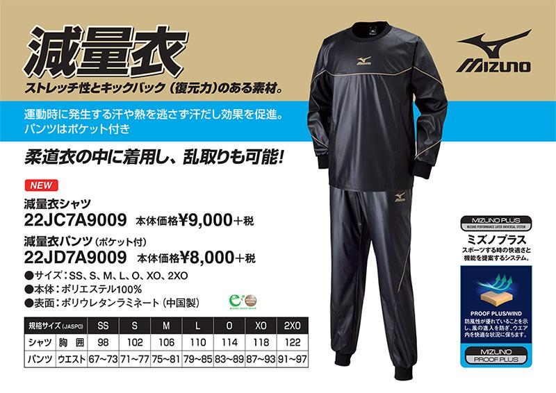 2017ミズノ 柔道減量衣 上下セット(サウナスーツ)