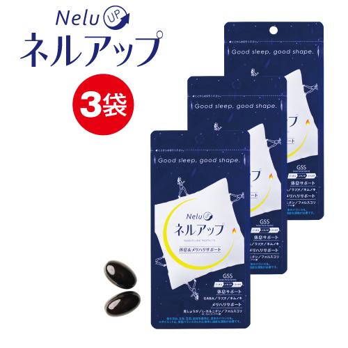 ネルアップ 62粒 3袋セットサプリメント 睡眠 サプリ 睡眠サプリメント 健康食品 栄養機能食品 ダイエット サプリメント 簡単 カロリー 黒しょうが L-カルニチン フォルスコリ GABA ギャバ ラフマ ネムノキ クーポン