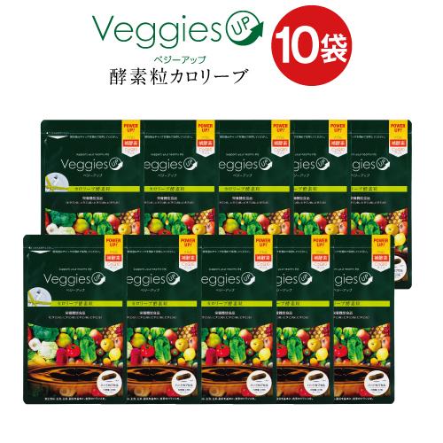ベジーアップ 酵素粒 カロリーブ 93粒 10袋セット 送料無料ダイエット 酵素 サプリ ビタミン ミネラル コエンザイム エンザイム 美容 健康 野菜 クーポン