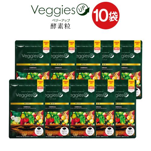 ベジーアップ 酵素粒 124粒 10袋セット 送料無料ダイエットサプリメント ダイエットサプリ 酵素 野菜酵素 やさい酵素 サプリ サプリメント ビタミン ミネラル コエンザイム エンザイム 美容 健康 クーポン