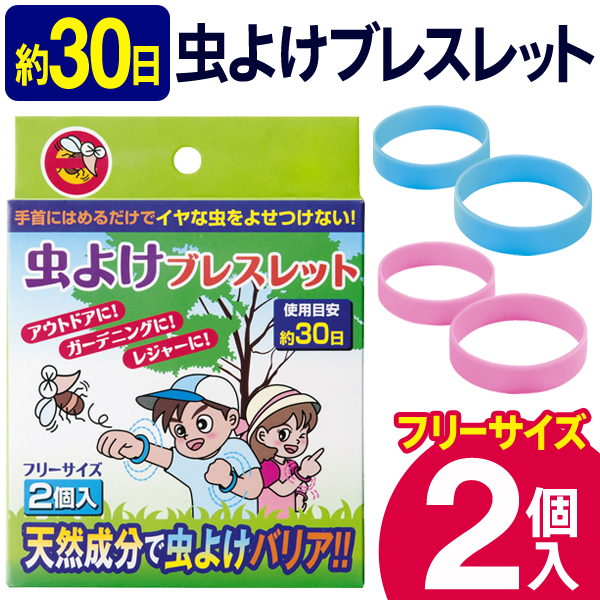 Repellent About 30 Insect Bracelet For Children With S Two