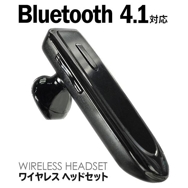 只今24時間限定 300名様限定 絶対お得な7%OFFクーポン さらに3980円以上のご購入でポイント2倍 送料無料 イヤホン Bluetooth 当店は最高な サービスを提供します ワイヤレス マイク内蔵 外付け イヤホン付 4.1対応 ブルートゥース イヤフォン 対応 まとめ買い ハンズフリー iPhone HEADSET 送料0円 耳かけ usb充電 BLUETOOTH 両耳 スマートフォン 方耳
