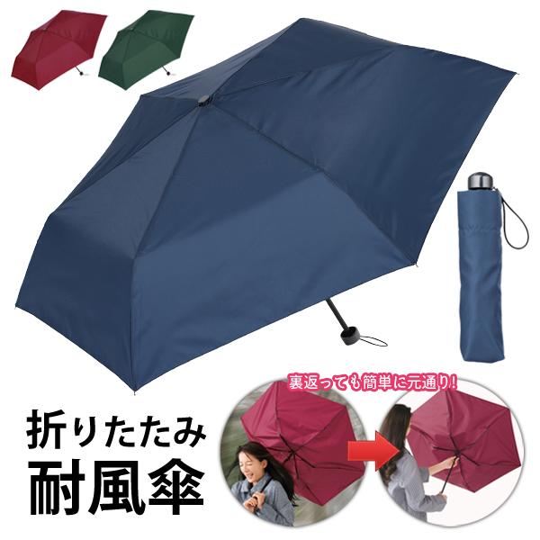 明日0時から使える 24時間 300名様 7%OFFクーポン配布中 是非この機会にお買い物をお楽しみください 送料無料 耐風 折りたたみ傘 無地 激安セール 強度 アップ 強風に負けない 壊れにくい おりたたみ傘 婦人用 超人気 雨具 折りたたみ収納 55cm 検索:頑丈 男女兼用 軽い 耐風傘 安定感 高硬度 カサ 紳士用 かさ