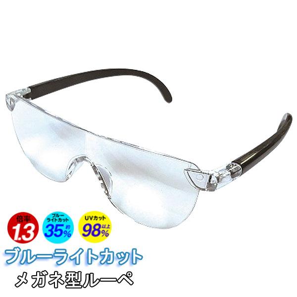 本日24時間限定 会員様限定 ポイント4倍 3倍 2倍 さらに明日20時から使える10%OFFクーポンも配布中 送料無料 定形外 ルーペ メガネ 拡大鏡 1.3倍 ブルーライトカット UVカット 限定特価 メガネ型ルーペ 画面 スマホ 1.3倍ブルーライトカット メガネ拭き お手入れクロス 眼鏡 iphone 送料込 の上からも掛けられる ポーチ 付き 老眼鏡 安値 精密機器