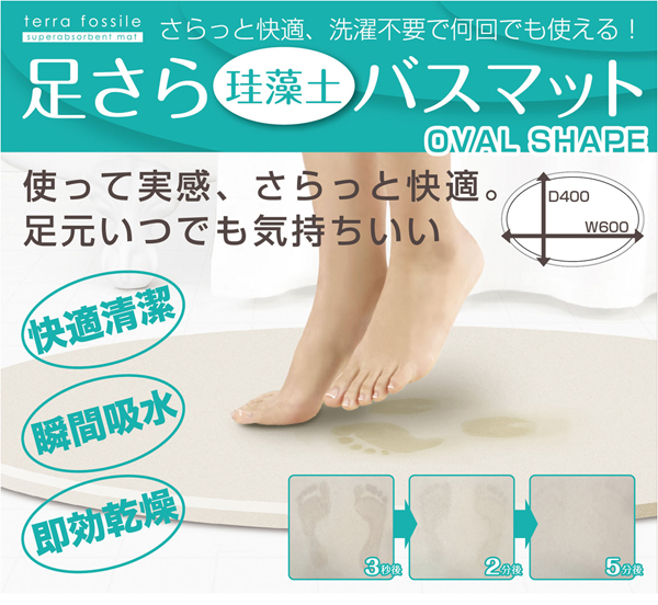 Bp Shop Cute Diatomaceous Earth Mat Round Oval Bath Mat Drying Feet