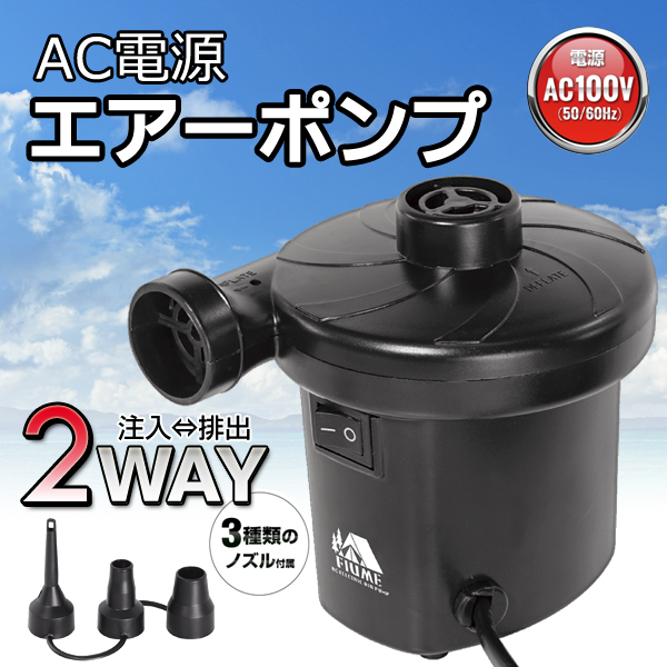 Bp Shop Outlet Electric Air Pump Pool Float Boat Electric Air Pump