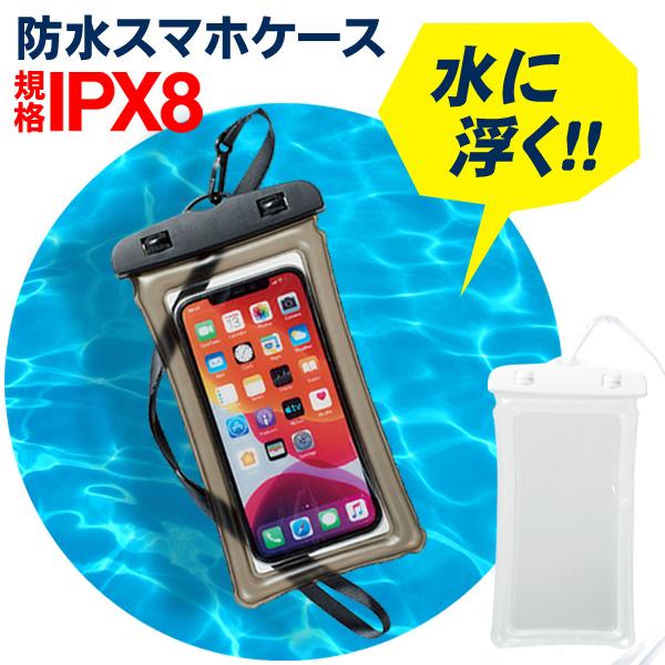 <title>本日24時間限定 すぐに使える 絶対お得な5%OFFクーポン配布中 是非この機会にお買い物をお楽しみください 防水ケース iphone スマホ 水に浮く 防水IPX8 水深2mで2時間防水 落ちても浮いてくる ケース 6.5inch ファクトリーアウトレット 入れたまま 操作可能 スマホケース 防水 携帯防水ケース 風呂 プール 海 レジャー アウトドア iPhone11ProMax iPhone12Pro 動画あり☆ 浮く防水ケース</title>