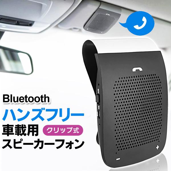 本日24時間限定 すぐに使える 絶対お得な5%OFFクーポン配布中 是非この機会にお買い物をお楽しみください 送料無料 ハンズフリーキット Bluetooth 4.1 ブルートゥース スピーカー 車 ハンズフリー スリムBluetoothスピーカー マイク クリップ式スピーカーI スピーカーフォン ワイヤレス カー用品 カーキット 取付 車載 通話 休み サンバイザー iphone 送料込 スマホ 即納送料無料!