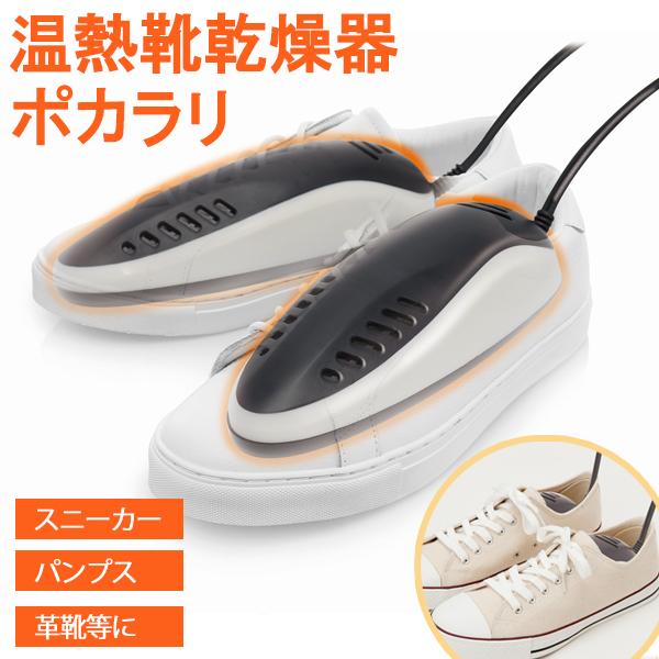 24時間限定 300名様限定 絶対お得な5%OFFクーポン 是非この機会にお買い物をお楽しみください 送料無料 感謝価格 定形外 くつ乾燥機 シューズドライヤー 22cm ~ 27.5cm 対応 温熱式くつ乾燥器 タイマー付 靴の中 乾かす 靴乾燥機 パンプス スニーカー 梅雨 靴乾燥ポカラリ 新着 送料込 ブーツ 対策 革靴 ローファー 豪雨 期間限定お試し価格 雪 乾燥機 コンパクト 下駄箱収納