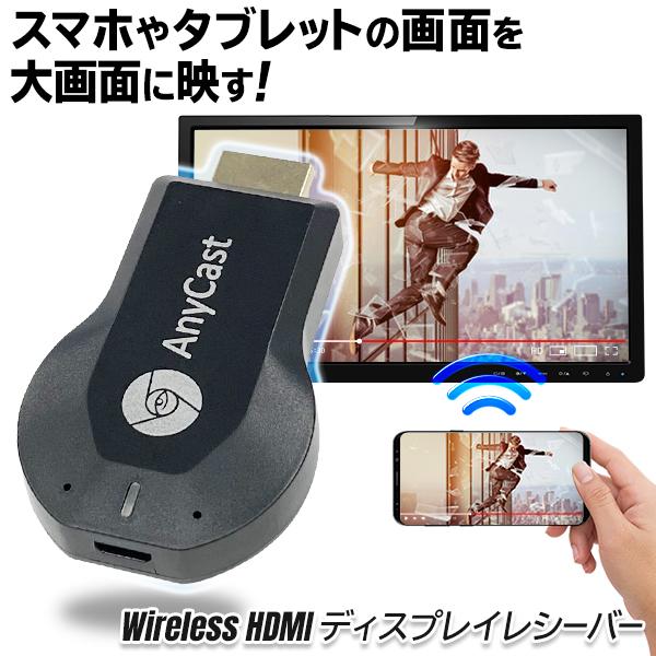 無線 iphone から テレビ