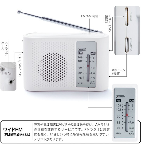 !(the fixed form outside) wide FM-adaptive radio disaster prevention pocket  radio battery type portable radio set palm size AM receives it, too! ◇