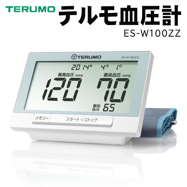 本日は7の付く日 24時間限定 300名様限定 すぐに使える絶対お得な7%OFFクーポン配布中 送料無料 血圧計 上腕式 TERUMO テルモ 上腕式電子血圧計 ES-W100ZZ 家庭用 血圧測定器 正確 かんたん 計測 ワンタッチボタン デジタル時計 健康管理 文字 W デジタル表示 人気ブランド多数対象 日付 見やすい ロングチューブ 送料込 新着 機能付き 大きい 100 価格 交渉 送料無料 脈拍 ZZ 90回メモリ