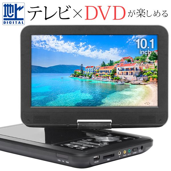 本日は7の付く日 24時間限定 300名様限定 すぐに使える絶対お得な7%OFFクーポン配布中 送料無料 ポータブルDVDプレーヤー 10.1型 フルセグチューナー内蔵 10.1インチ モニター 一体型 DVDプレイヤー CPRM対応 フルセグ 送料込 マルチプレーヤー DVD-10PDN 定番 ワンセグ ショップ テレビ CDプレーヤー ヘッドレスト バッグ 車載用 ACアダプター 家庭用 シガー 付