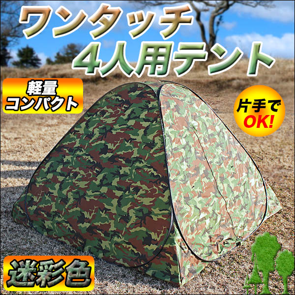 low-price! ? wear after fill out the view! One touch tent  sc 1 st  Rakuten & bp-shop | Rakuten Global Market: ? low-price! ? wear after fill ...