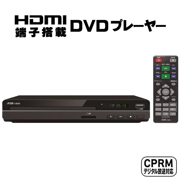 本日24時間限定!すぐに使える!絶対お得な5%OFFクーポン配布中!是非この機会にお買い物をお楽しみください! 送料無料 ! DVDプレーヤー CPRM対応 再生専用 地デジ録画 DVDも見れる HDMIケーブル リモコン 付 置き型 DVDプレイヤー USBメモリ SDカード 再生可能 CD USBにダイレクト録音可能 新生活 DVD鑑賞 お店 プレゼン 家電 オーディオプレーヤー 送料込 ◇ DVDプレーヤーKDV
