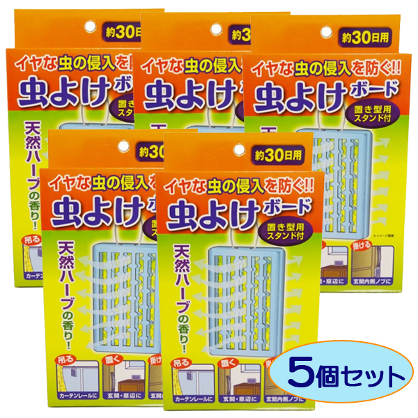 (5 pieces) repellent Board 30 grocery hanging put the hang of