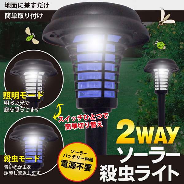 Bp shop rakuten global market snap repel mosquitoes solar free shipping on workwithnaturefo
