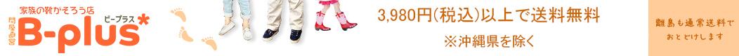 【問屋直営】こども靴のお店B-plus:キッズ・ジュニアシューズから大人の靴までお届け!