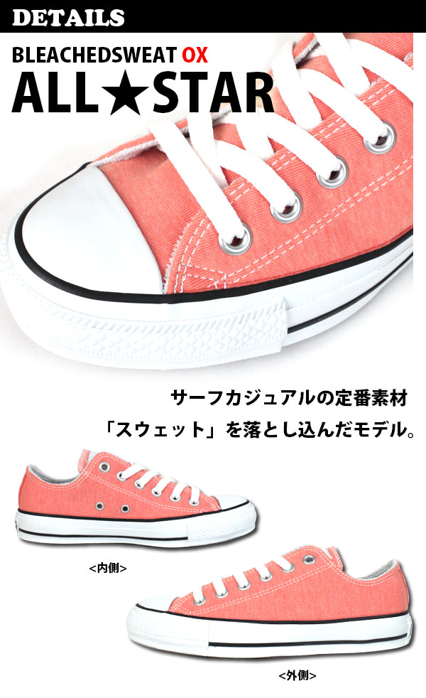 Converse CONVERSE ALL STER BLEACHEDSWEAT OX Womens sneakers women s low-cut  sweat fabric flexible pile type retains □ cv-blswt-ox □ aef3676a7d1f