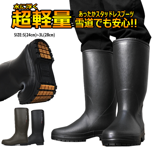 04cc2014423 Men's rain boots boots gentleman right field Koshin Gomu light weight cold  protection anti-slipping perfection waterproofing cup in sole urethane stud  ...