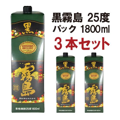 黒霧島 芋 25度 パック 1800ml×3本セット 送料無料  ( 特価につきお一人様4セットまで )