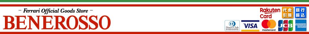 フェラーリ・グッズの店 BENEROSSO:BENEROSSOは、フェラーリのオフィシャル・グッズの専門店です。