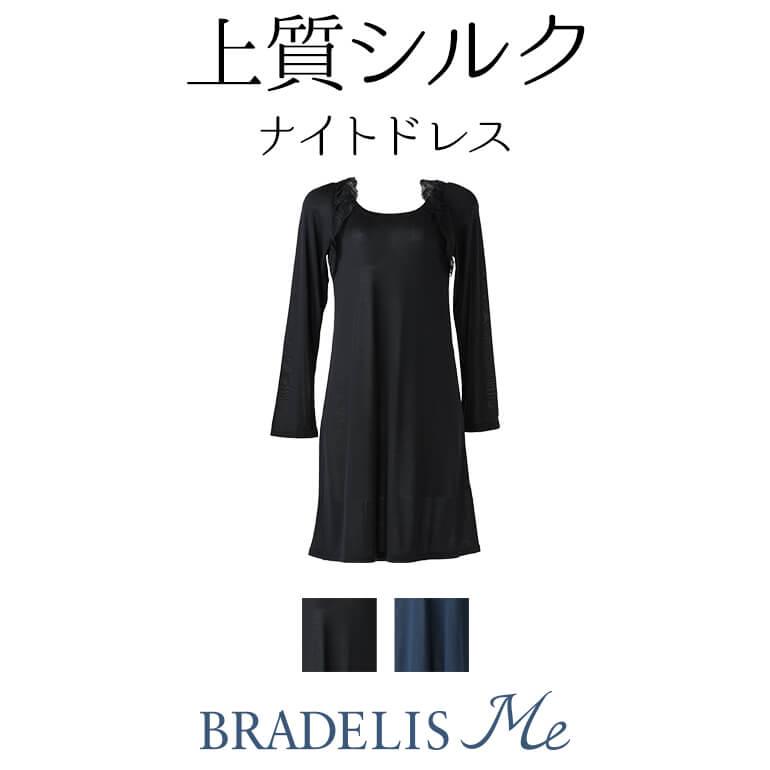 ■ブラデリスニューヨーク Dreamy Silk Night Dress(ドリーミー シルクナイトドレス) BRADELIS Me BRNY