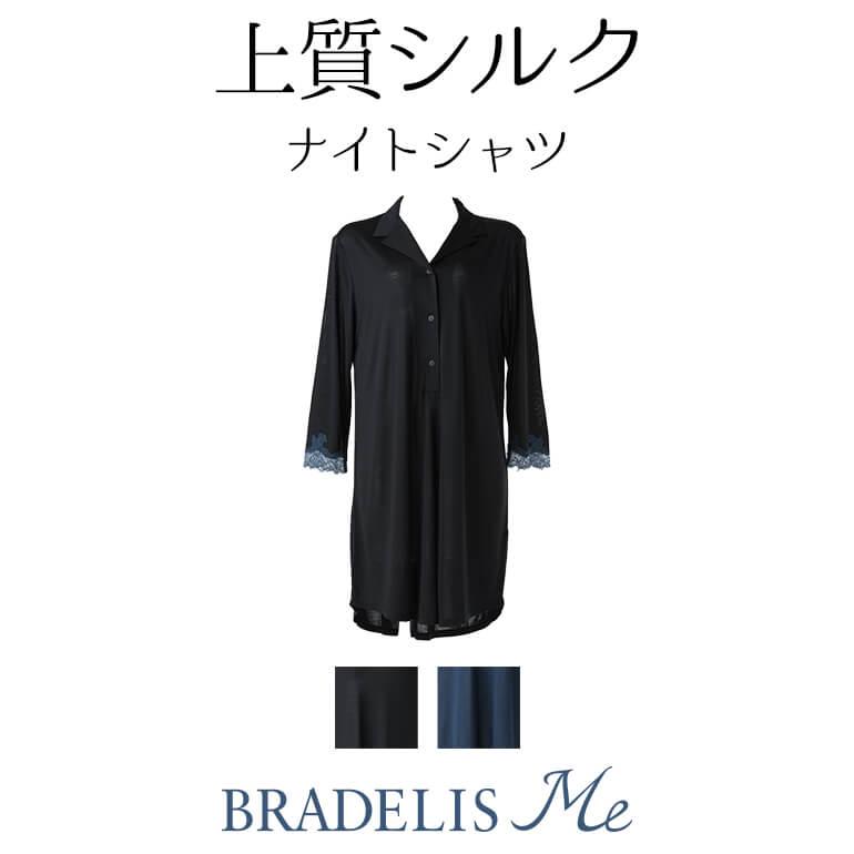 11%OFFクーポン配布1/11 10:59迄■ブラデリスニューヨーク Dreamy Silk Night Shirts(ドリーミー シルクナイトシャツ) BRADELIS Me BRNY