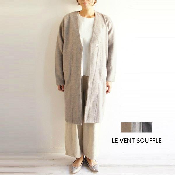 送料無料 LE VENT SOUFFLE ルヴァンスフル ウール ダブル フェイス V/N コーディガン LVW5111 レデースファッション 服 大人の ナチュラル服 ゆったり リンネル ナチュラン