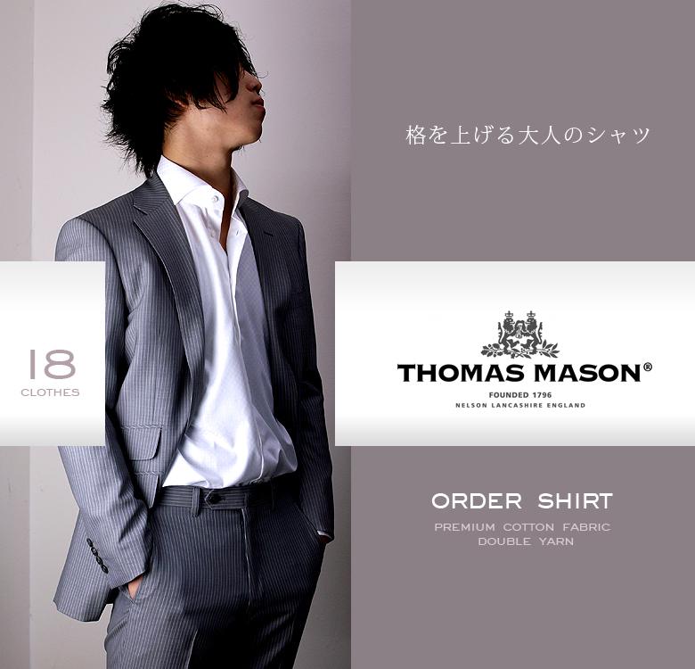 【オーダーシャツ 綿100% 双糸】 トーマスメイソン Thomas Mason ワイシャツ ビジネスシャツ