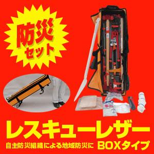 【代引き不可】充実のセット内容【救助工具格納箱レスキューレザーBOXタイプ(台車付)爪付ジャッキ約1.2t×3t入】ノーパンクタイヤを使用