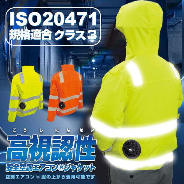 ブレイン 空調エアコン【BR-12000高視認性安全空調エアコンジャケットのみ(ファンユニットは別売)】ISO20471取得、JIST8127取得 クラス3規格に適合した空調ウェア