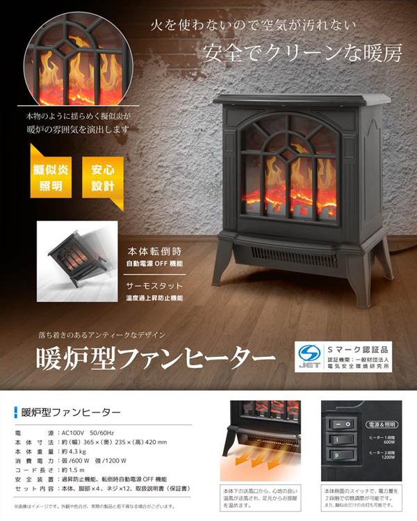 【ベルソス/暖炉型ファンヒーター/VS-HF3201(カラー:ブラック)】疑似炎照明/火を使わないので空気が汚れない 転倒時自動OFF/サーモスタット/安全でクリーンな暖房 Sマーク認証品