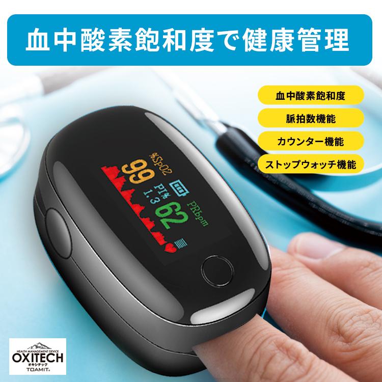 東亜産業 正規品 OXITECH オキシテックは血液中の酸素飽和度 SPO2 の管理が可能 入荷しました オキシテック ブラック 新商品 血中酸素飽和度 SPO2測定器 ワンタッチ操作 オキシメーター 血中酸素濃度計 指先 心拍計 脈拍計 セール商品 パルスオキシメーター 指脈拍 酸素飽和度 酸素濃度計