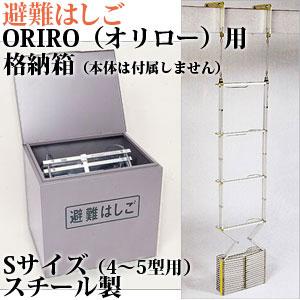 送料無料!!【ORIRO 避難はしご スチール製折りたたみ式 用 BOX S(4~5型用) スチール製】避難はしごの収納に!