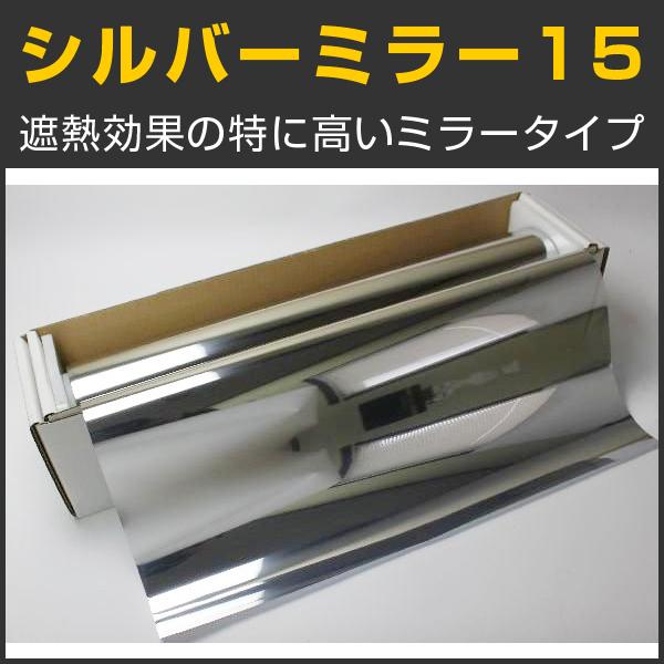 カーフィルム 窓ガラスフィルム シルバーミラー15(マジックミラー) 1m幅×30mロール箱売 マジックミラーフィルム 遮熱フィルム 断熱フィルム UVカットフィルム ブレインテック Braintec