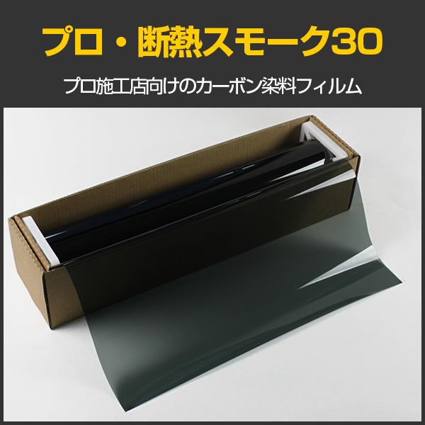 プロ・断熱スモーク30(32%) 1m幅×30mロール箱売 カーフィルム スモークフィルム 原着 カーボン 遮熱フィルム 断熱フィルム UVカットフィルム ブレインテック Braintec #PRO-CBK3040 Roll#