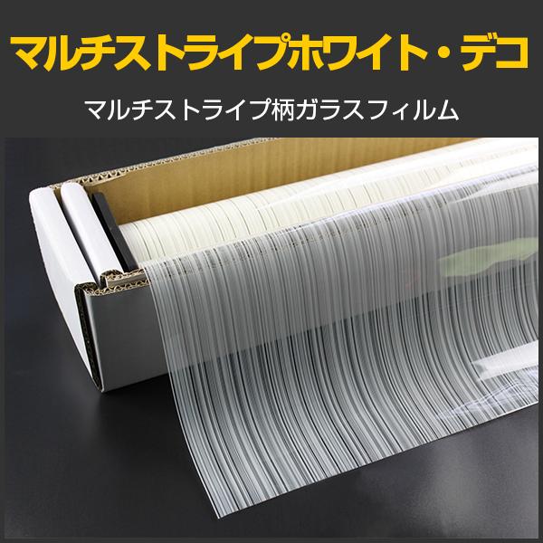 ウィンドウフィルム 窓ガラスフィルム マルチストライプホワイト・デコ(白ストライプ柄) ガラスフィルム 123cm幅×30mロール箱売 デコレーションフィルム 装飾フィルム UVカットフィルム ブレインテック Braintec