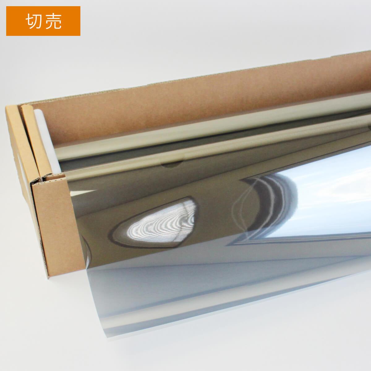 スパッタシルバー35 1m幅×1m単位切売 ウィンドウフィルム 窓ガラスフィルム マジックミラーフィルム 遮熱フィルム 断熱フィルム UVカットフィルム ブレインテック Braintec #SP-MSV3540C#