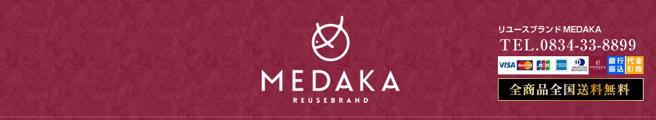 リユースブランドMEDAKA:お客様にご満足頂けるような逸品を選び抜き出品しております!