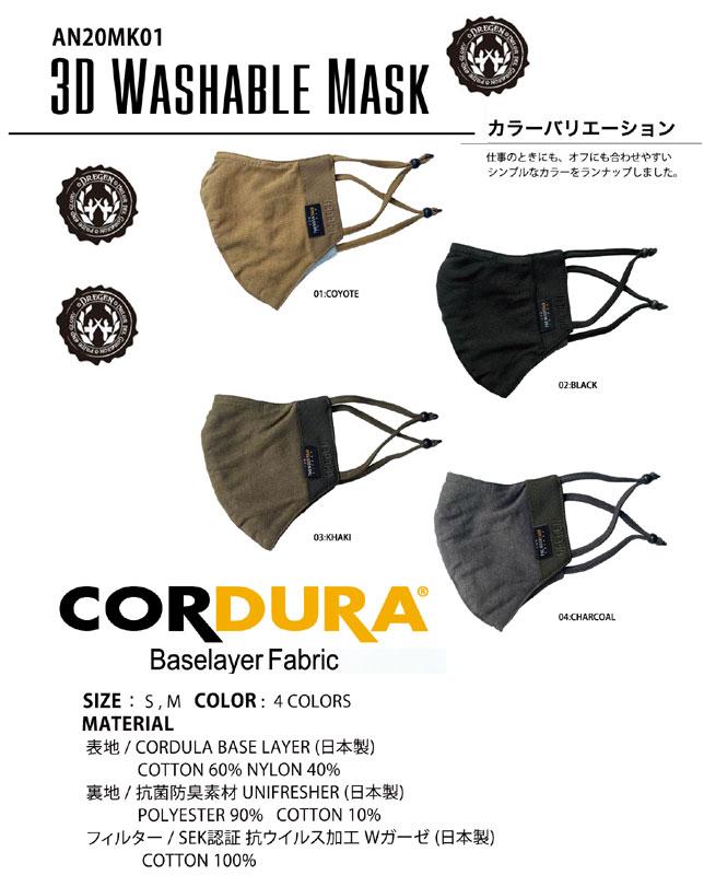 期間限定 送料無料で発送します 初回限定 ■Dregen ドレゲン 3D WASHABLE 3D洗えるマスク 耐久性に優れたマスク 値引き カラー:4色 立体形状マスク MASK