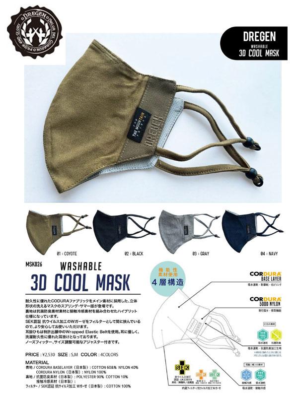 セールSALE%OFF 3D COOL MASK 3Dクールマスク マスクカラー:4色あり 希望者のみラッピング無料 ドレゲン Dregenフェースマスク DREGEN