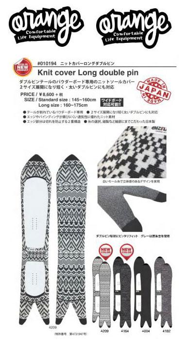 knit cover fs /ニットソールカバー/Long double pin用・ロングダブルピン用】ORAN'GE/オレンジ■Long double pin用・ロングダブルピン用カラー:4色あり