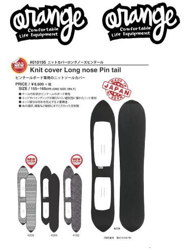 ■ORAN'GE/オレンジKnit cover Long nose Pin tailニットカバー ロングノーズ ピンテールピンテールボード専用のニットソールカバー
