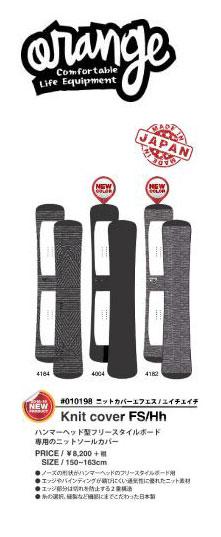 ■New!新登場!ORAN'GE/オレンジ Knit cover FS/Hhニットカバー ハンマーヘッド型フリースタイルボード専用 ニットカバーサイズ:150~163cm