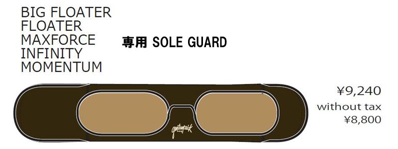 GENTEMSTICK/ゲンテンステックボードケース【 MOMENTUM 専用 ソールカバー 】 board case/ボードケース/ソールカバー】
