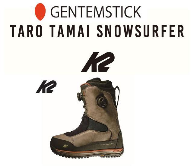 GENTEMSTICK/ゲンテンステック/ゲンテン【K2 TARO TAMAI SNOWSURFER・タロータマイ スノーサーファー】SNOWBOARD BOOTS/スノーボードブーツ