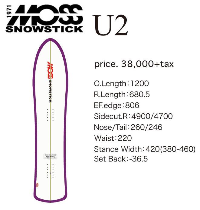 17FW MOSS SNOWSTICKモス スノーステック/モススノーステック/SNOW SURFING/スノーサーフィン『U 2/ユーツー』豪華特典多数有ります♪